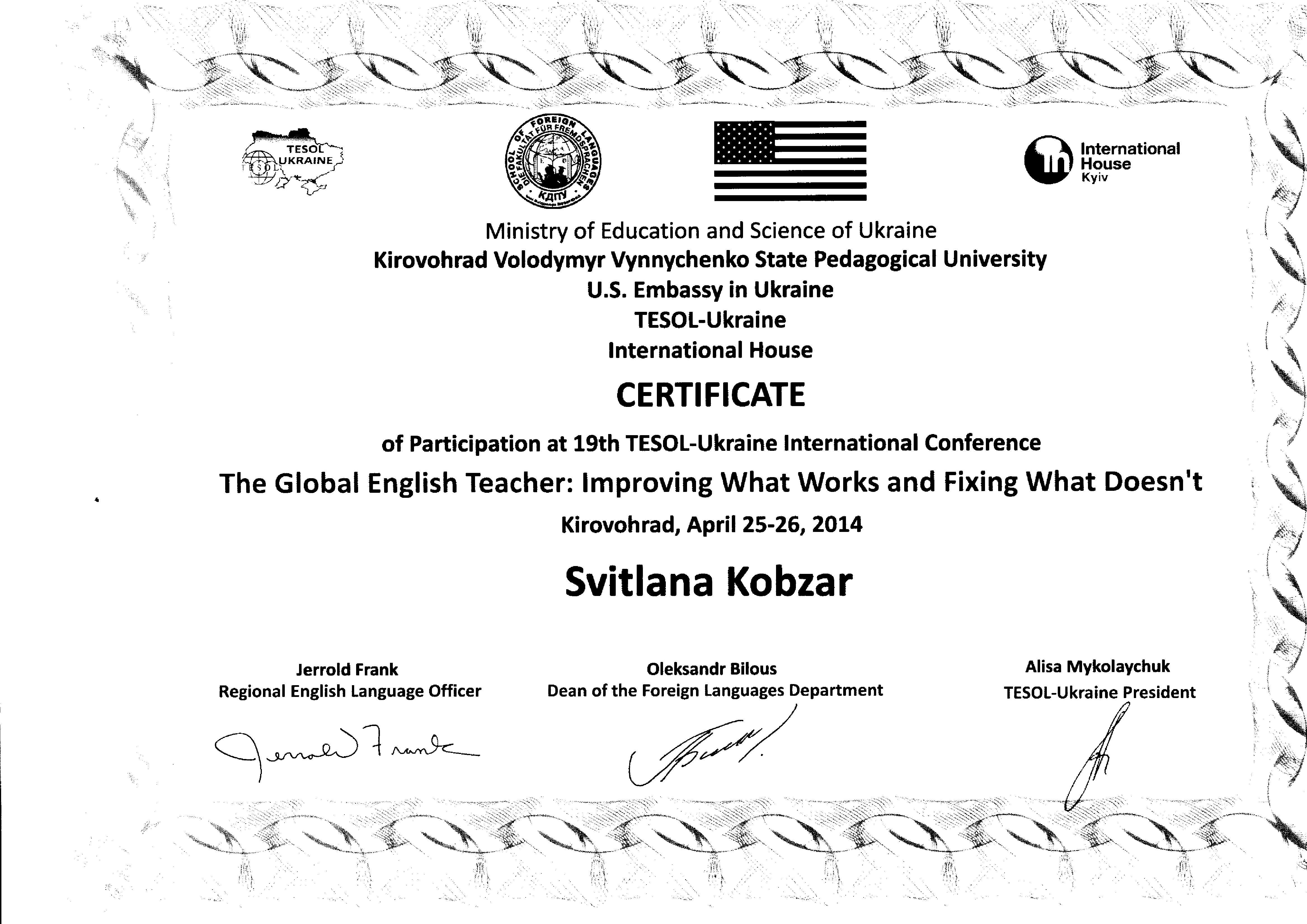 Сертификат С.К.Кобзарь